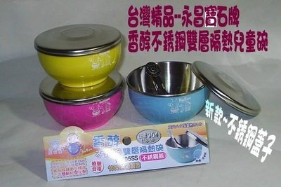 ( 玫瑰rose984019賣場 )台灣製~寶石牌Y-205SS香醇 #304不銹鋼 雙層隔熱兒童碗【不銹鋼蓋子】