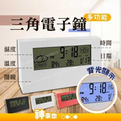 濕度顯示三角時鐘 萬年曆款 電子鬧鐘 日期 溫度 濕度 貪睡鬧鐘 濕度計 溫度 【神來也】