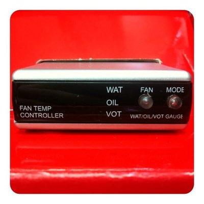 ☆☆AUTO GAUGE工廠直營☆☆ 第二代水溫風扇控制器+數位油溫+水溫+電壓(含繼電器)~特價1600元