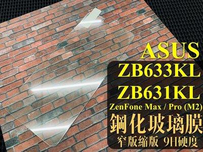 ⓢ手機倉庫ⓢ ZB631KL-ZB633KL-ZenFone Max Pro (M2)-ASUS-鋼化玻璃膜-現貨