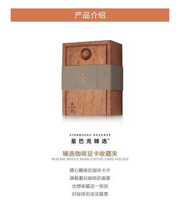 星巴克臻選 木質 創意簡約精美 咖啡豆卡 收藏夾 收納盒收納包