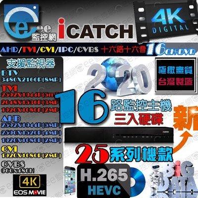 可取 16路 4K H.265 監視器 主機 8MP8百萬 2倍壓縮格式 iCATCH 頂規版本 16收音【ee監控網】
