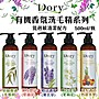 *WANG*Dory朵莉 有機香氛洗毛精系列500ml...
