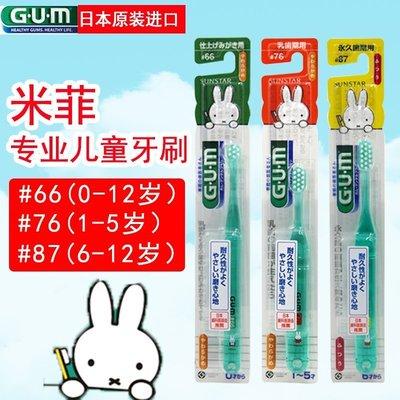 青歌彩妝日本GUM米菲兒童牙刷小刷頭軟毛0-12 1-5 6-12歲 專業媽媽牙刷