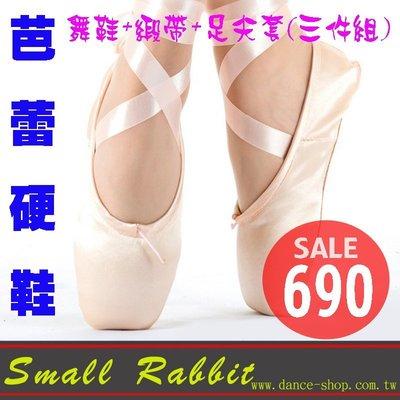 小白兔舞蹈休閒生活館-芭蕾舞鞋專用硬鞋緞帶鞋方頭贈足尖套芭蕾鞋(大碼上市)