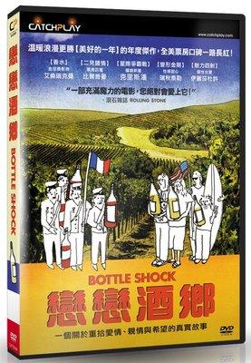 [影音雜貨店] 台聖出品 – 戀戀酒鄉 DVD – 由艾倫瑞克曼、比爾普曼、克里斯潘主演 – 全新正版