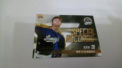 2017 中華職棒球員卡~特殊紀錄卡~陳禹勳 319 台中市