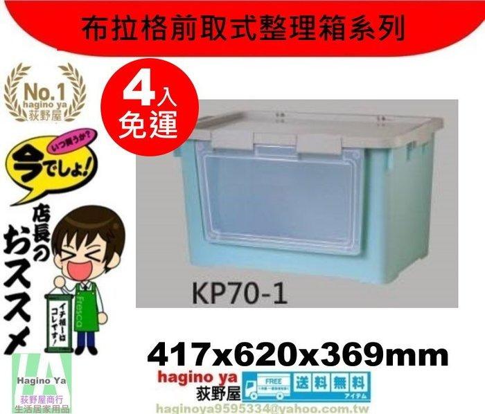 4入免運/荻野屋/KP701布拉格前開式整理箱藍色/嬰兒衣物收納/籠物整理箱/尿物整理箱/KP70-1/直購價