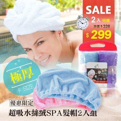 【下殺特惠】台灣毛巾工廠直售-絲絨SP...