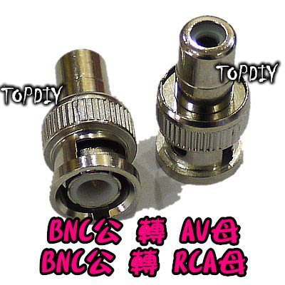 【TopDIY】BNC-03 BNC公轉AV母(RCA母) BNC公頭 轉 轉RCA 連接頭 轉接頭端子 AV母頭 監控