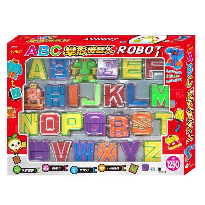 ☆天才老爸☆→【世一】ABC變形機器人 C00458-→數字 機器人 數字 變形 金剛 積木 拼圖 拼板 七巧