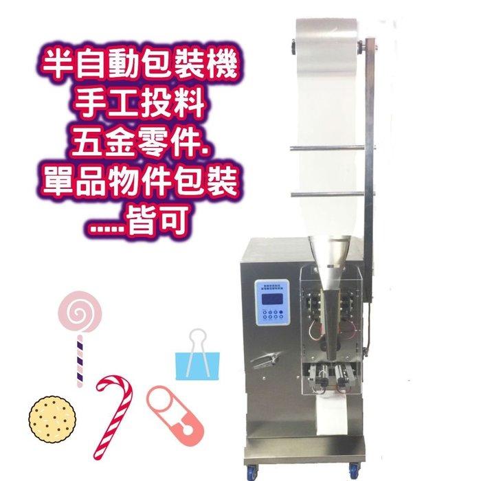 ㊣創傑包裝**CJ-H180 半自動包裝機(手動投料)分裝機*微電腦設定控制面板*台灣出品*工廠直營*