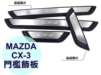 大新竹【阿勇的店】馬自達 MAZDA CX-3 專用白金踏板 (精緻版)門檻踏板 白金飾板