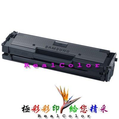 極彩 降價優惠中 ML-2164 ML-2165 SCX-3405 SF-760P 環保匣 MLT-D101S 101S