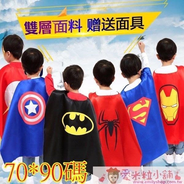 卡通英雄造型披風 超人 美國隊長 蜘蛛人 披肩+眼罩 ☆愛米粒☆ 6-12歲
