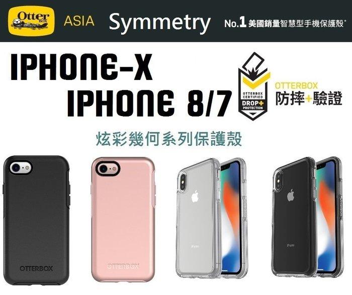 Otter BOX Symmetry iphone/X/8/7 S9 S8 保護殼 手機殼 非 犀牛盾 UAG SGP