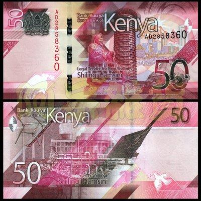 森羅本舖 現貨實拍 肯亞 50先令 2019年 非洲 象牙 共和國 鈔票 外幣外鈔 獅子 動物 東非十字架 紅色 五色錢