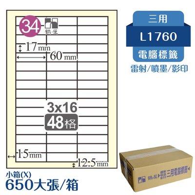 【嚴選品牌】鶴屋 電腦標籤紙 白 L1760 48格 650大張/小箱 影印 雷射 噴墨 三用 標籤 出貨 貼紙