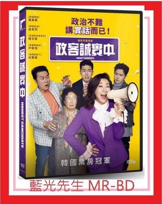 [藍光先生DVD] 政客誠實中 Honest Candidate (車庫正版) - 預計1/29發行