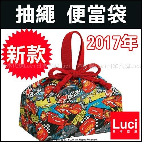 汽車總動員 CARS 3 閃電麥坤 迪士尼 KB7 抽繩便當袋 Skater 便當包 日式便當袋 LUCI日本代購