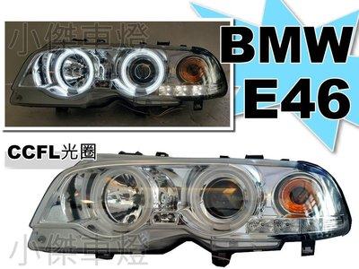 小傑車燈精品*BMW E46 2D 99 00 01 02 年 CCFL 光圈 魚眼 大燈 頭燈 318 320 330