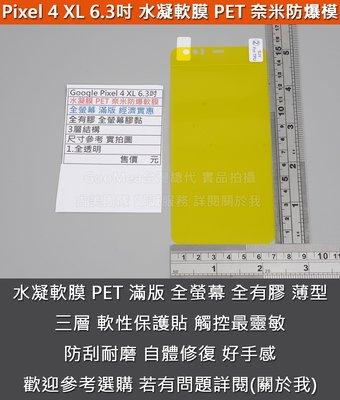 GooMea 5免運Google Pixel 4 XL 6.3吋水凝膜PET 奈米防爆軟膜 全螢幕滿版 全有膠全螢幕膠黏