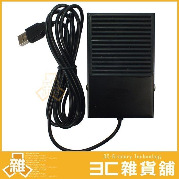 3C雜貨- USB 腳踏板FS1-M(金屬製) USB 腳踏開關 賽車 遊戲腳踏板 標準的HID的USB鍵盤 電腦遊戲