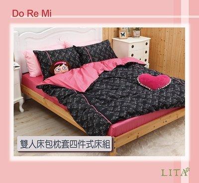 《40支紗》-麗塔寢飾- 精梳棉【Do Re Mi】雙人床包薄被套枕套四件組