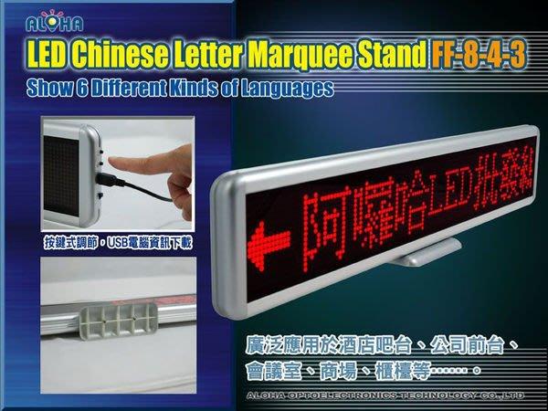 LED燈具燈管【FF-8-4-3】LED臺式中文顯示屏紅光(開發票含稅價)LED字幕機/LED招牌