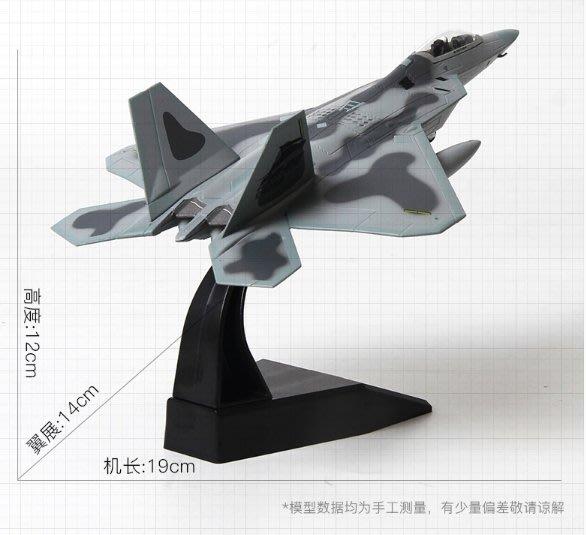 解憂zakka~ 1:100特爾博F22飛機模型合金F-22隱身戰鬥機仿真成品軍事航模擺件#f-22飛機模型