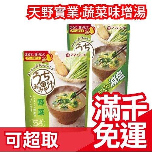 日本【蔬菜味增湯 6包入】AMANO 天野實業 團購美食 即時 沖泡 暖呼呼 宵夜❤JP