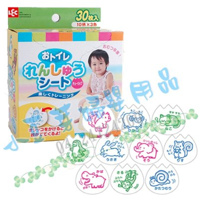 如廁訓練趣味紙 §小豆芽§ 日本 LEC 如廁訓練趣味紙