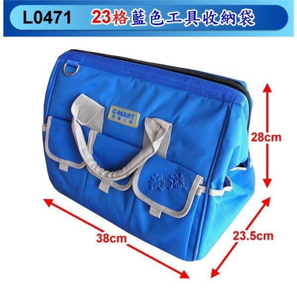 內外有23格--藍色多功能手提工具袋-背袋可放多種工具內外共有23格的工具收納袋弱電袋工具箱的另一種選擇(非工具箱喔)