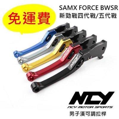 免運 NCY 男子漢拉桿 SAMX FORCE BWSR 新勁戰四代戰五代戰 煞車拉桿