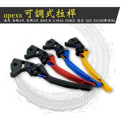 apexx 多功能 可調式拉桿 煞車拉桿 拉桿 手煞車 適用 勁戰 BWSR SMAX FORCE 彪虎 OZS