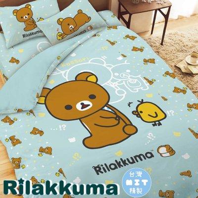 🐻日本授權拉拉熊系列 // 加大床包兩用組 //[ 換裝中]現在買任一床組就送拉拉熊抱枕