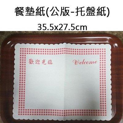 【無敵餐具】餐墊紙公版(托盤紙) 桌墊紙大特價1箱1050元 共五種款式! 來電保證便宜喔【HJ3-05】