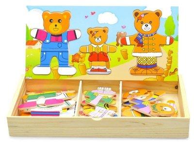 現貨特價~小熊換衣情景玩具穿衣拼圖diy玩具三小熊換衣穿衣