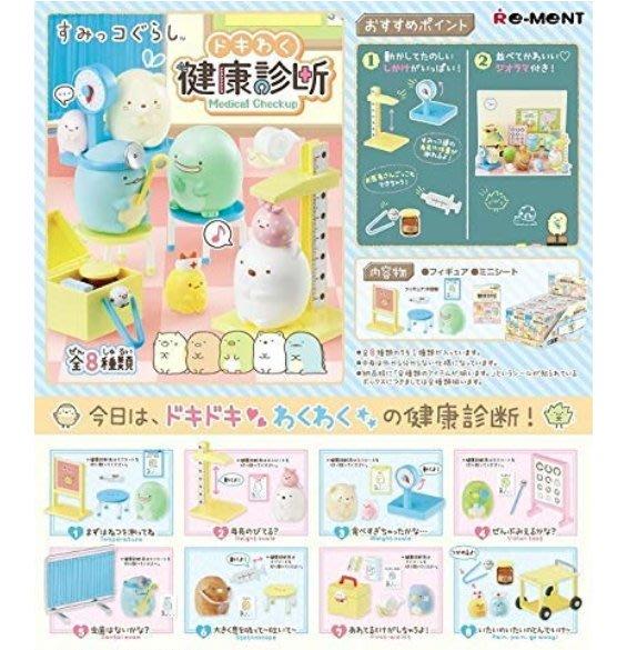 《FOS》2019新款 日本 RE-MENT 角落生物 緊張的健康診斷 檢查 全8入 角落小夥伴 玩具 公仔 扭蛋 盒玩