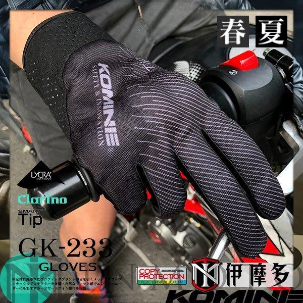 伊摩多※2019正版日本KOMINE 春夏通勤防摔手套。黑 GK-233 內藏式護具 可觸控螢幕 共4色