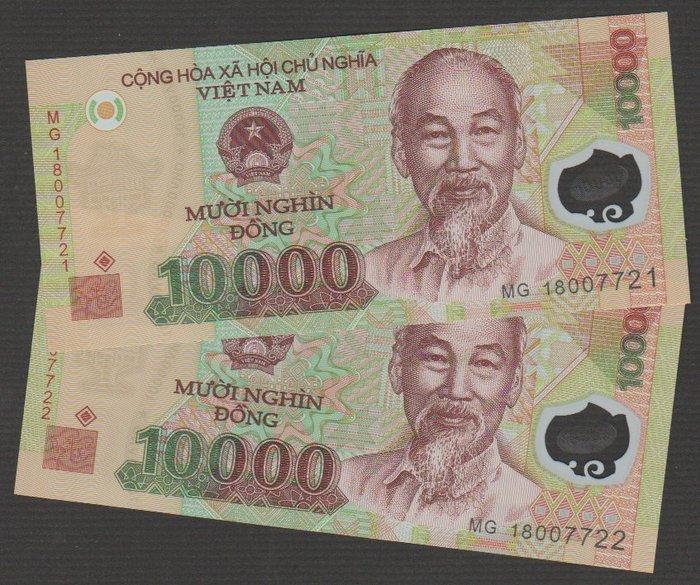 Ω≡ 外鈔 ≡Ω 2010年 / 越南10000元【 連號5張 】99-全新 .可選號