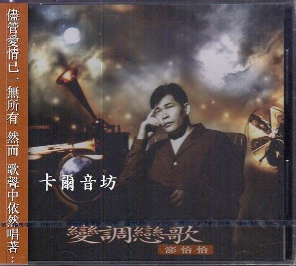 [卡爾音坊] 全新未拆CD_澎恰恰_變調戀歌(福茂唱片首版)