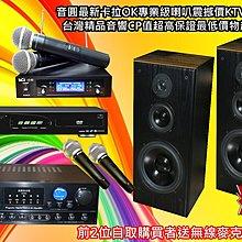 音圓超好唱卡拉OK伴唱機這時買最超值~音圓今年最新機搭配台灣精品擴大機喇叭音響組合買再送無線麥克風1組...等9千元大禮
