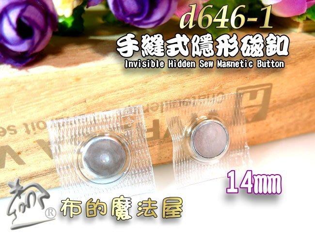 【布的魔法屋】d646-1手縫14mm防水磁釦隱形磁釦(買10送1,磁力強防水磁釦,隱形磁扣,防水隱磁扣,拼布包隱型扣)