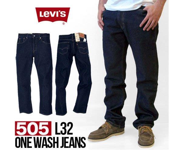 【 超搶手 】USA 美國 Levis 505 - 0216 Rinse Jeans 原色 深藍 直筒 牛仔褲 W30 32 34 36 38