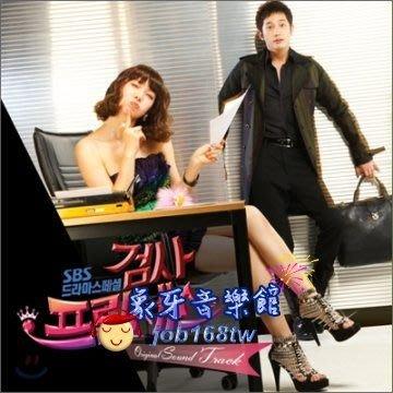 【象牙音樂】韓國電視原聲-- 檢察官公主Prosecutor Princess OST (SBS Drama) /金素妍