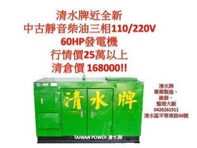 TAIWAN POWER 清水牌 中古靜音柴油60HP發電機 官方售價$168,000元