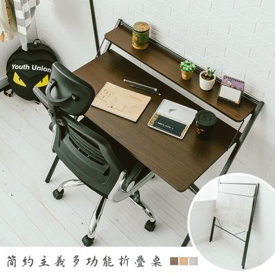 *架式館*簡約主義・多功能折疊桌・都會炫黑/電腦桌/書桌/辦公桌