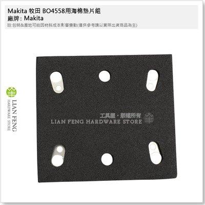 【工具屋】*含稅* Makita 牧田 BO4558用海棉墊片組 158324-9 砂紙機底盤 拋光機 研磨 海綿 底盤