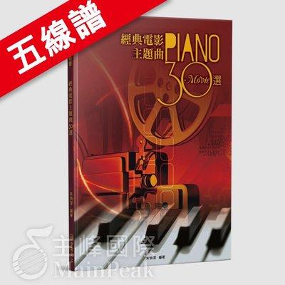 全新《經典電影主題曲30選》鋼琴 樂譜 鋼琴譜 鋼琴樂譜 五線譜 不能說的秘密 淚光閃閃 海上鋼琴師 崖上的波妞